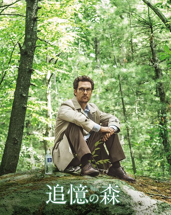 『追憶の森』Blu-ray版 アウタースリーブケース
