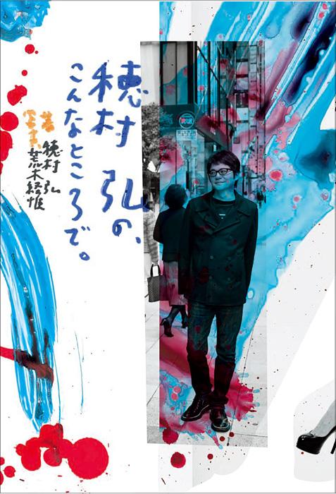 『穂村弘の、こんなところで。』表紙