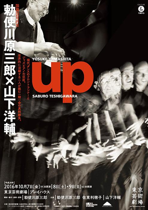 芸劇dance 勅使川原三郎×山下洋輔 新作公演『up』チラシビジュアル