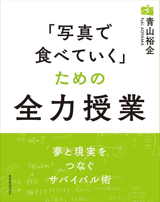 青山裕企『「写真で食べていく」ための全力授業』表紙