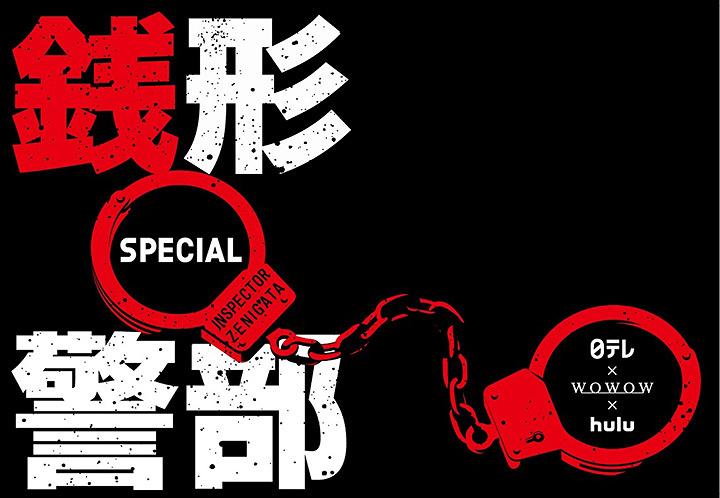 『銭形警部』日本テレビ版ロゴ