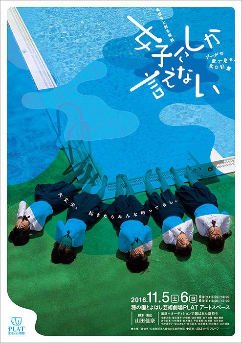 『高校生と創る演劇「女子にしか言えない~プールの底で見た、私の幻燈~」』チラシビジュアル