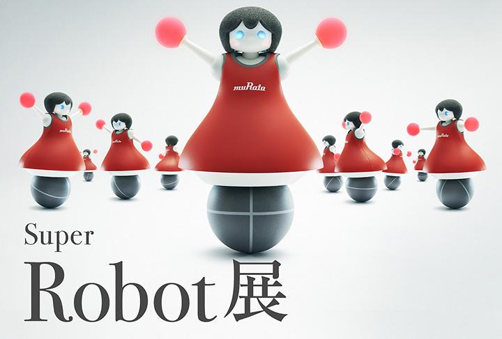 『スーパーロボット展』イメージビジュアル