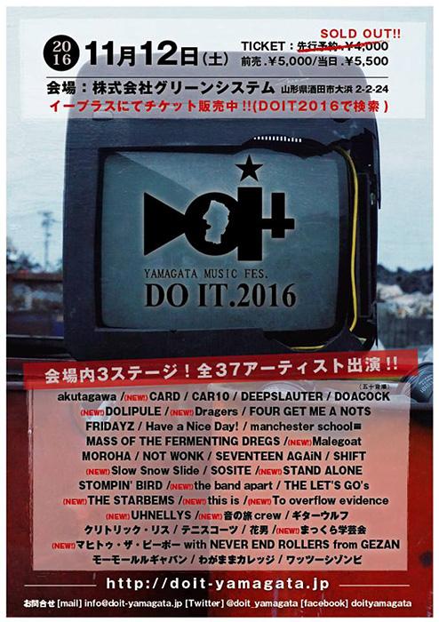 『DO IT 2016 -YAMAGATA MUSIC FES.』ビジュアル