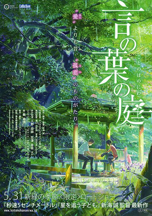 『言の葉の庭』ポスタービジュアル ©Makoto Shinkai/ CoMix Wave Films