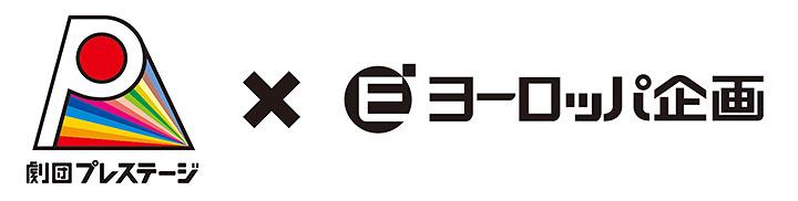 劇団プレステージ×ヨーロッパ企画ロゴ