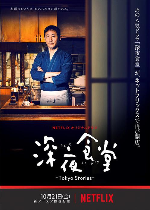 『深夜食堂-Tokyo Stories-』ポスタービジュアル ©2016安倍夜郎・小学館/ドラマ「深夜食堂」製作委員会