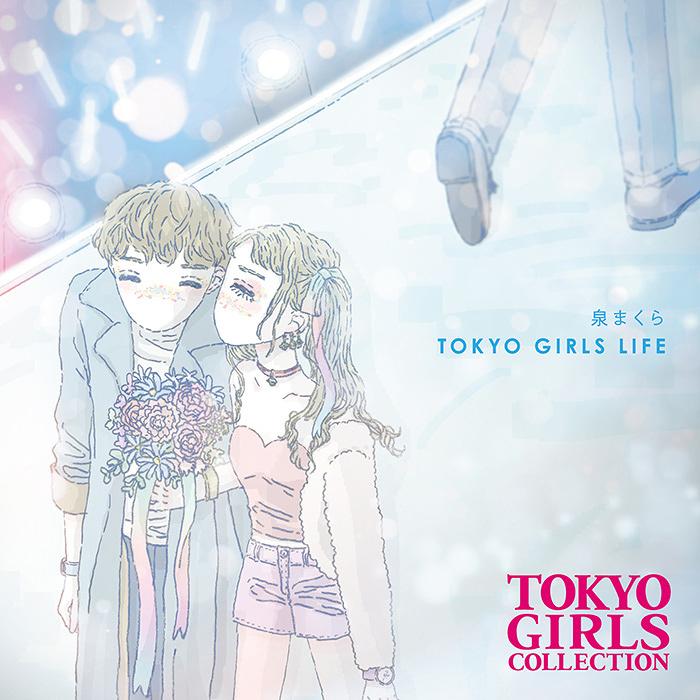 泉まくら『TOKYO GIRLS LIFE』ジャケット