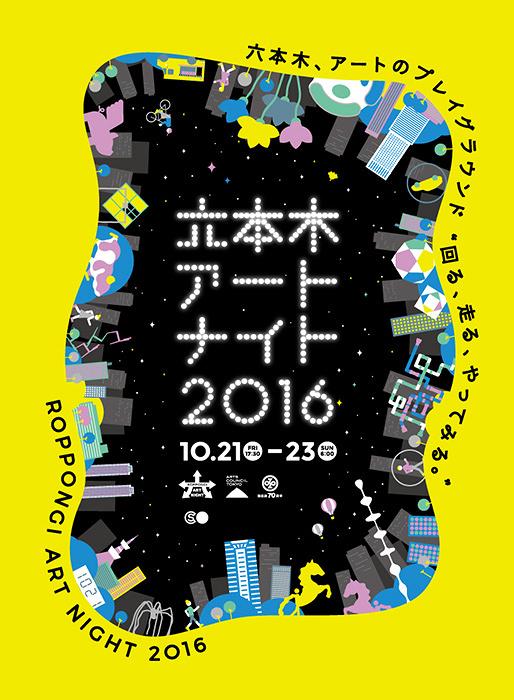 『六本木アートナイト2016』メインビジュアル