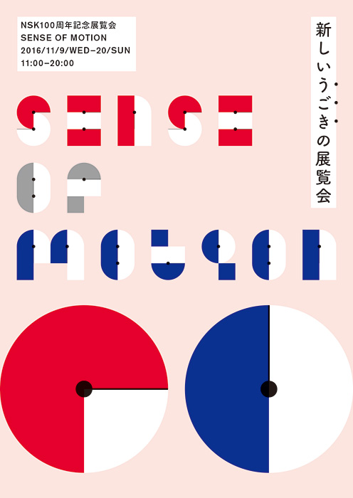 『SENSE OF MOTION』展ポスタービジュアル