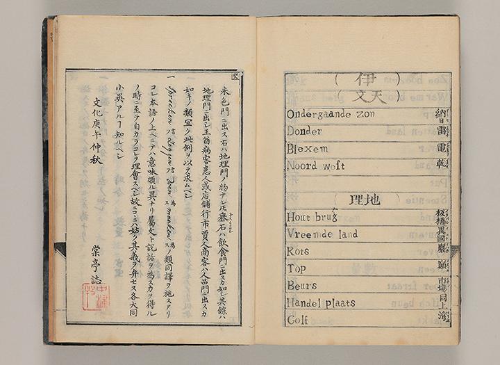 『蘭語訳撰』 1810年