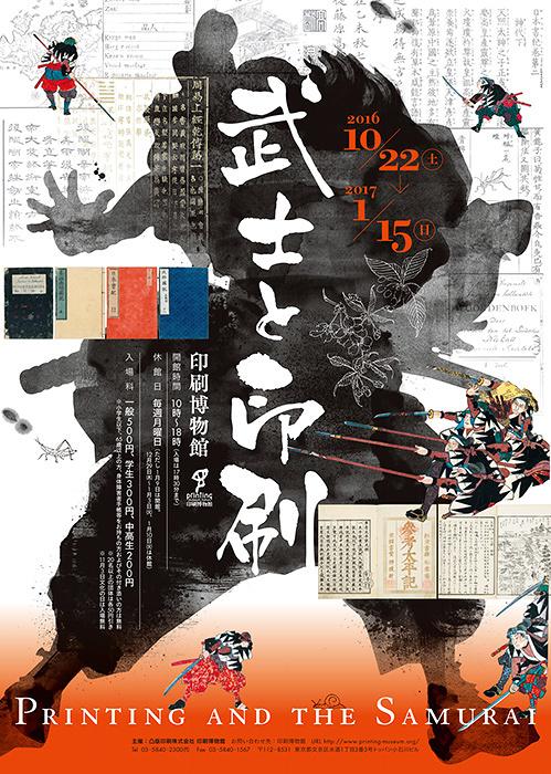 『武士と印刷』展チラシビジュアル
