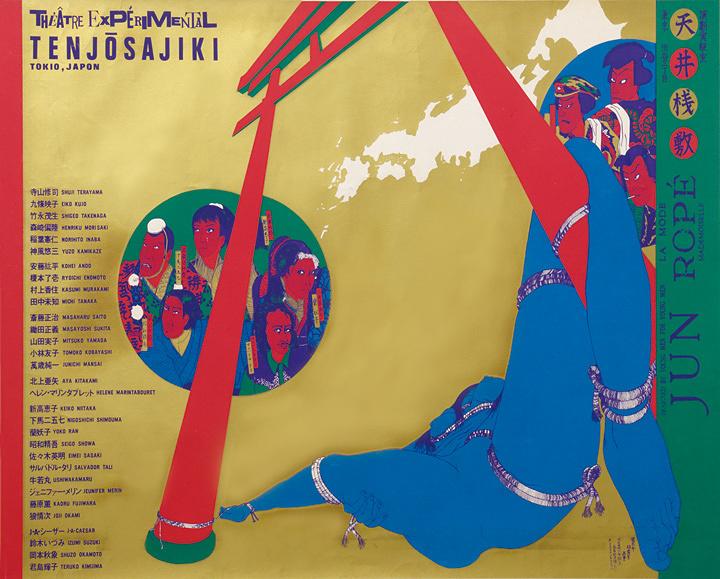 榎本了壱『天井桟敷ヨーロッパ公演ポスター』(1971)
