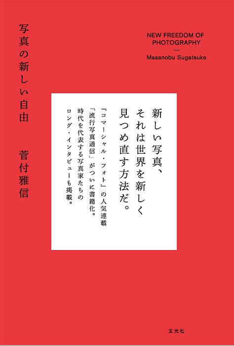 菅付雅信『写真の新しい自由』表紙