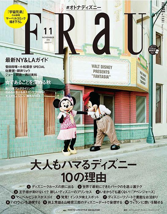 『FRaU』2016年11月号表紙