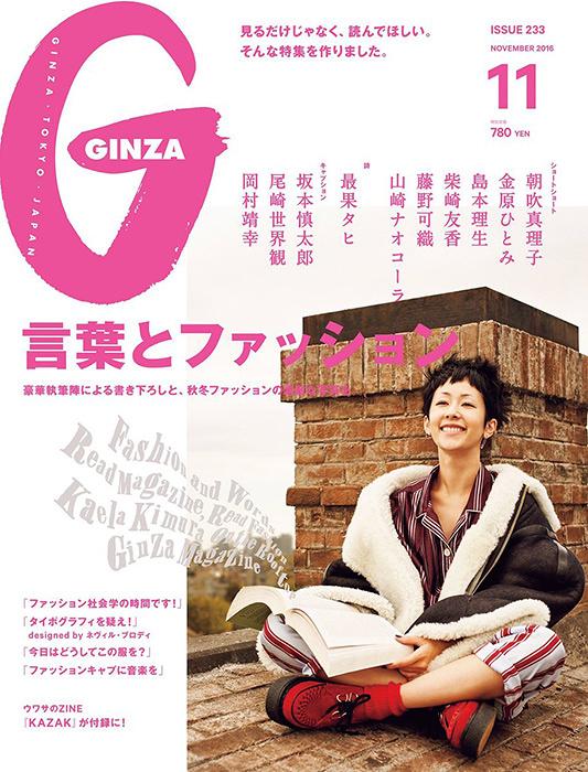 『GINZA』2016年11月号表紙