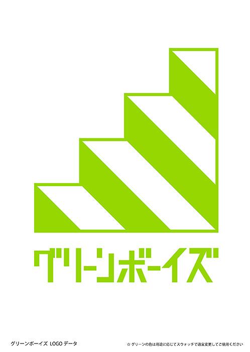 グリーンボーイズロゴ