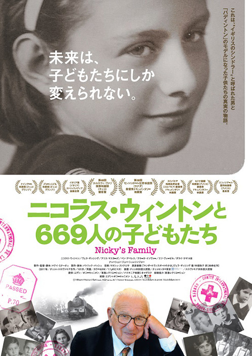 『ニコラス・ウィントンと669人の子どもたち』ポスタービジュアル ©TRIGON PRODUCTION s.r.o. W.I.P.s.r.o. J&T Finance Group,a.s. CZECH TELEVISION SLOVAK TELEVISION 2011