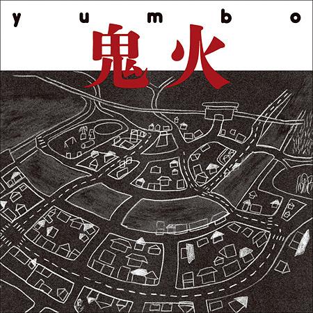 yumbo『鬼火』ジャケット