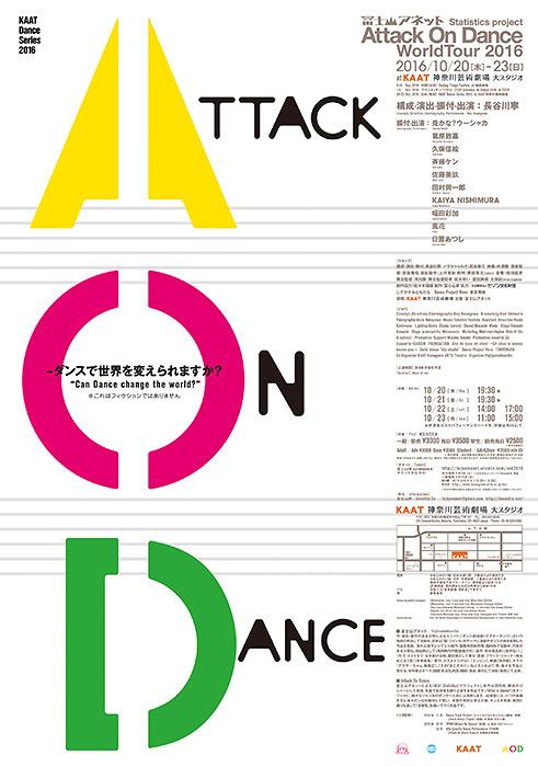 冨士山アネット『ATTACK ON DANCE』チラシ表面ビジュアル