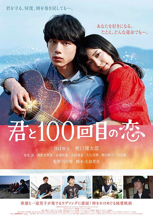 『君と100回目の恋』ポスタービジュアル ©2017「君と100回目の恋」製作委員会