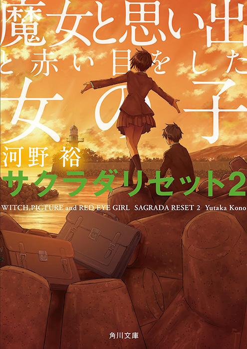 河野裕『魔女と思い出と赤い目をした女の子 サクラダリセット2』表紙 ©河野裕/KADOKAWA
