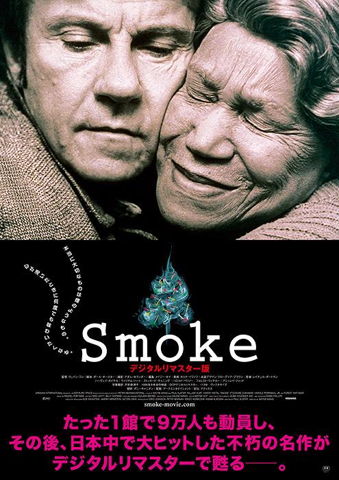 『Smoke デジタルリマスター版』ポスタービジュアル ©1995 Miramax/N.D.F./Euro Space