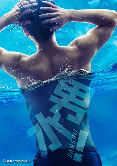 『男水!』ティザービジュアル ©男水!製作委員会