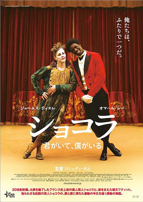 『ショコラ ~君がいて、僕がいる~』ポスタービジュアル ©2016 Gaumont / Mandarin Cinema / Korokoro / M6