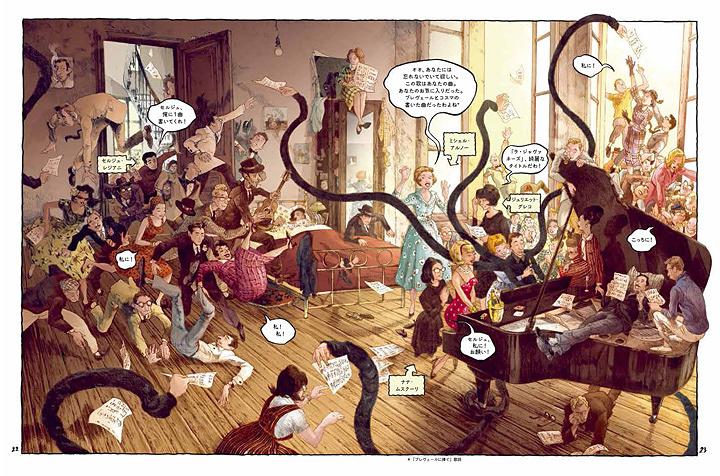 フランソワ・ダンベルトン、アレクシ・シャベール『セルジュ・ゲンズブール バンド・デシネで読むその人生と音楽と女たち』より