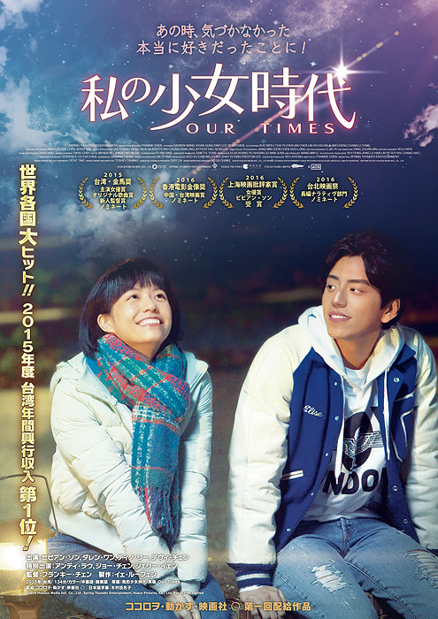 『私の少女時代-OUR TIMES-』ポスタービジュアル ©2015 Hualien Media Intl. Co., Ltd 、Spring Thunder Entertainment, Huace Pictures, Co., Ltd., Focus Film