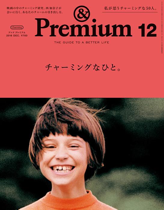 『&Premium no.36』表紙