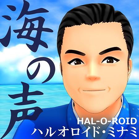 ハルオロイド・ミナミ『海の声』ジャケット