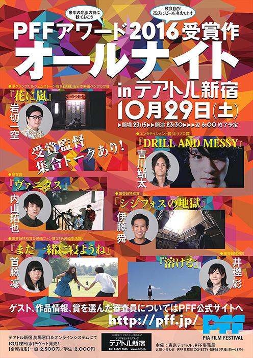 『PFFアワード2016受賞作オールナイト in テアトル新宿』チラシビジュアル