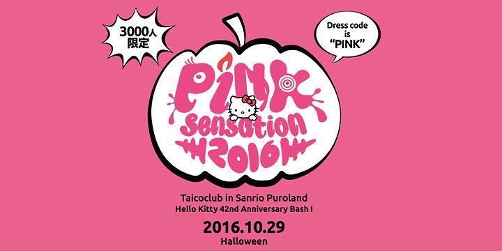 『PINK sensation 2016 ~Hello Kitty 42nd ANNIVERSARY BASH!~』メインビジュアル