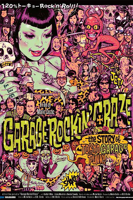 『GARAGE ROCKIN' CRAZE』メインビジュアル ©2016 Freza Films