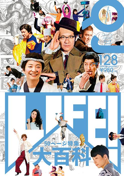 『Quick Japan vol.128』表紙