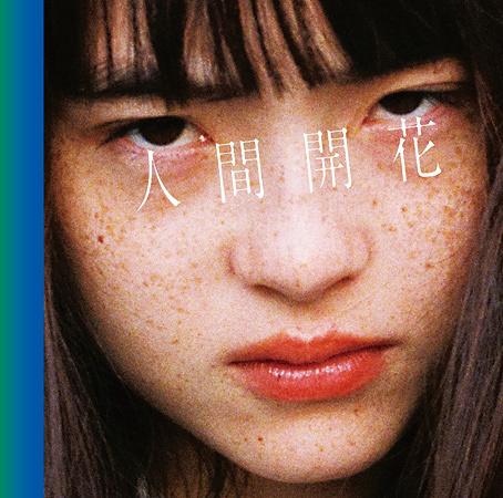 RADWIMPS『人間開花』初回限定盤ジャケット