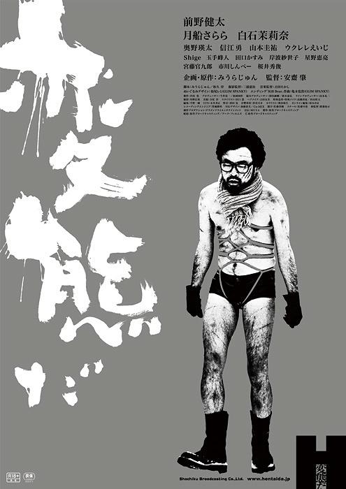 『変態だ』ポスタービジュアル ©松竹ブロードキャスティング