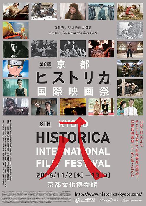 『第8回京都ヒストリカ国際映画祭』ポスタービジュアル