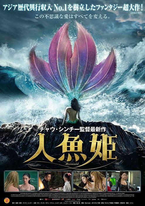 『人魚姫』ポスタービジュアル ©2016 The Star Overseas Limited