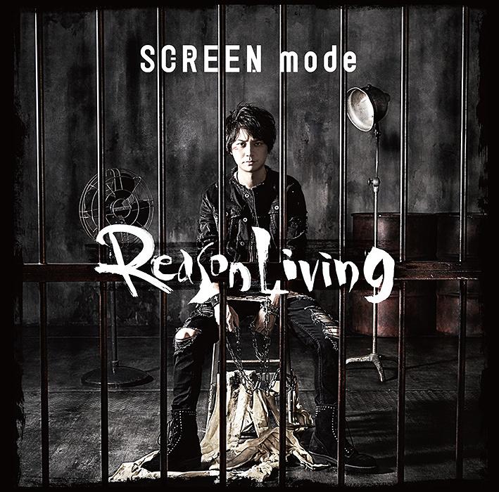SCREEN mode『Reason Living』アーティスト盤ジャケット
