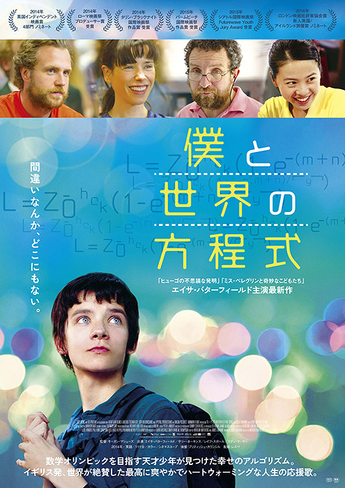 『僕と世界の方程式』ポスタービジュアル ©ORIGIN PICTURES (X&Y PROD) LIMITED/THE BRITISH FILM INSTITUTE / BRITISH BROADCASTING CORPORATION 2014