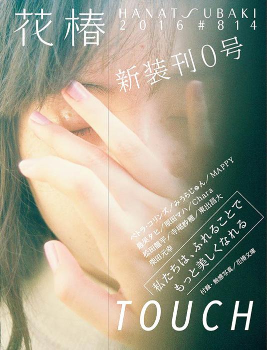 『花椿』新装刊0号表紙