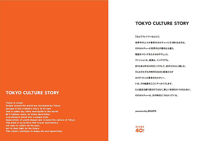 『WHAT'S NEXT? TOKYO CULTURE STORY』より