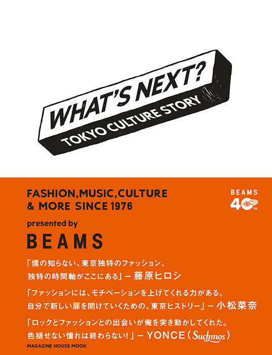 『WHAT'S NEXT? TOKYO CULTURE STORY』表紙