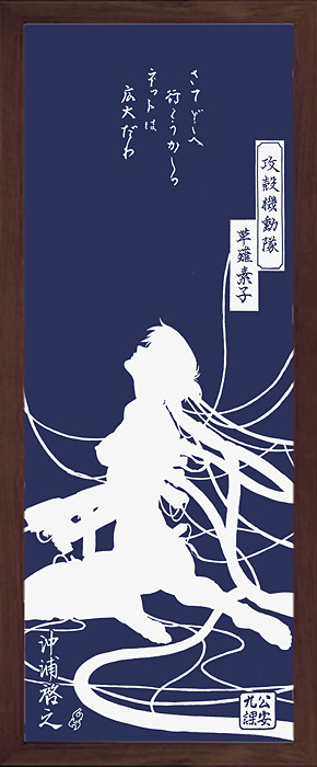 『Ghost In The Shell/攻殻機動隊 本染手ぬぐい』 ©1995士郞正宗/講談社・バンダイビジュアル・MANGA ENTERTAINMENT