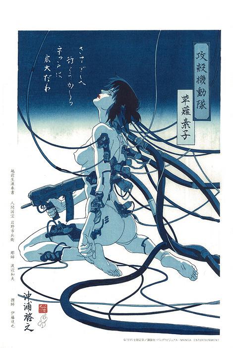 『Ghost In The Shell/攻殻機動隊 藍摺絵』 ©1995士郞正宗/講談社・バンダイビジュアル・MANGA ENTERTAINMENT
