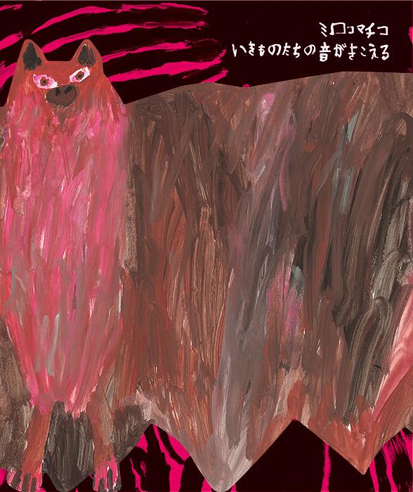 『ミロコマチコ いきものたちの音がきこえる』展覧会図録表紙