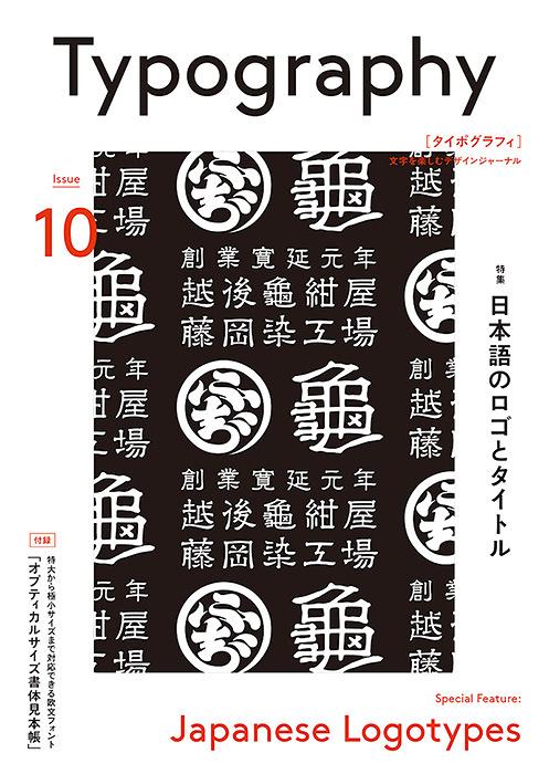 『Typography 10』表紙